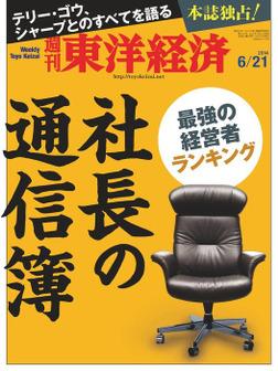 週刊東洋経済 2014年6月21日号-電子書籍