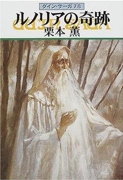 グイン・サーガ78 ルノリアの奇跡-電子書籍