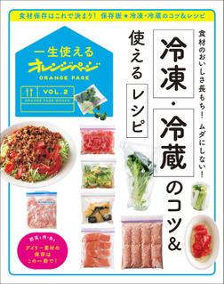 一生使えるオレンジページVOL.2 冷凍・冷蔵保存のコツ&使えるレシピ-電子書籍