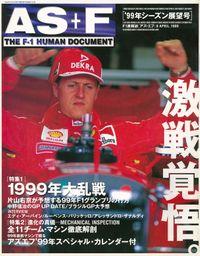 AS+F(アズエフ)1999 シーズン展望号