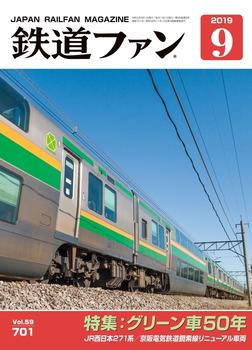 鉄道ファン2019年9月号-電子書籍