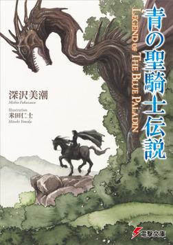 青の聖騎士伝説 LEGEND OF THE BLUE PALADIN-電子書籍