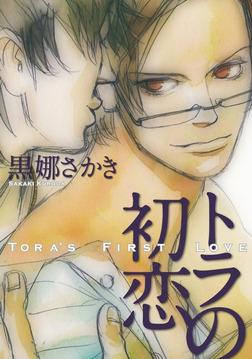トラの初恋-電子書籍