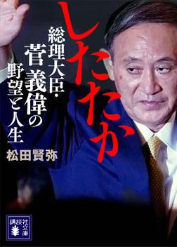 したたか 総理大臣・菅義偉の野望と人生-電子書籍