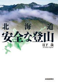 北海道 安全な登山