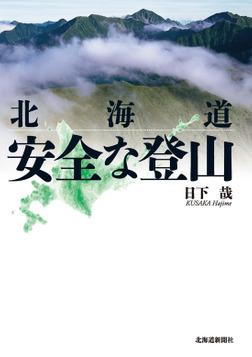 北海道 安全な登山-電子書籍