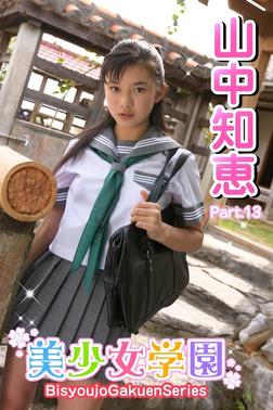 美少女学園 山中知恵 Part.13(Ver2.0)-電子書籍