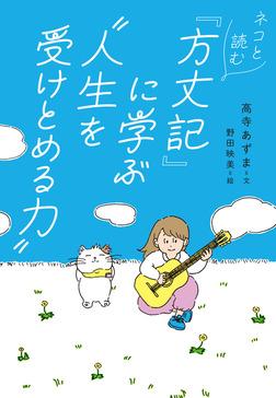 """ネコと読む『方丈記』に学ぶ""""人生を受けとめる力""""-電子書籍"""