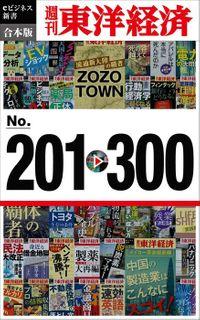 週刊東洋経済eビジネス新書 合本版 201-300