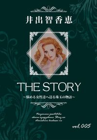 THE STORY vol.005