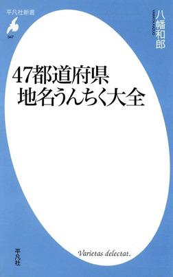 47都道府県地名うんちく大全-電子書籍