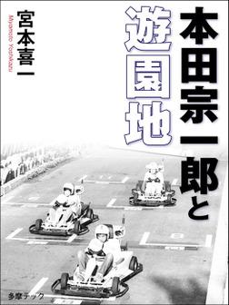 本田宗一郎と遊園地-電子書籍