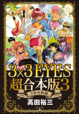 3×3EYES 超合本版(3)-電子書籍