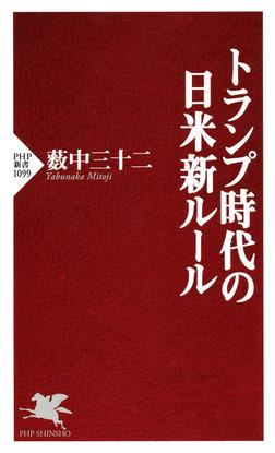 トランプ時代の日米新ルール-電子書籍