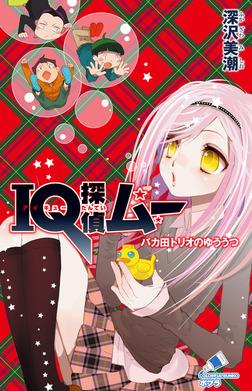 IQ探偵ムー 14 バカ田トリオのゆううつ-電子書籍