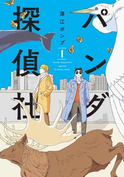 パンダ探偵社 (1) 電子特装版【カラーイラスト収録】-電子書籍