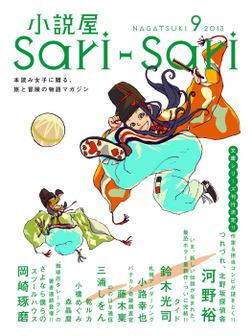 小説屋sari-sari 2013年9月号-電子書籍