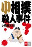 小相撲殺人事件【文春e-Books】
