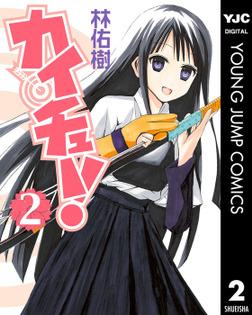 カイチュー! 2-電子書籍