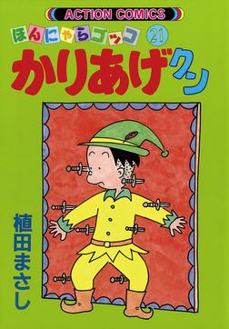 かりあげクン / 21-電子書籍