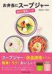 お弁当にスープジャー 超☆簡単レシピ