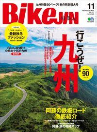 BikeJIN/培倶人 2017年11月号 Vol.177