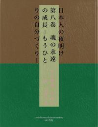 日本人の夜明け 第八巻 魂の永遠の成長-もうひとりの自分づくりー