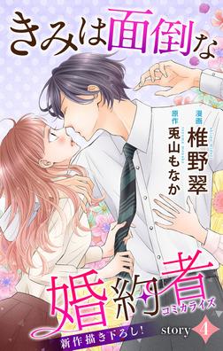 Love Jossie きみは面倒な婚約者 story04-電子書籍