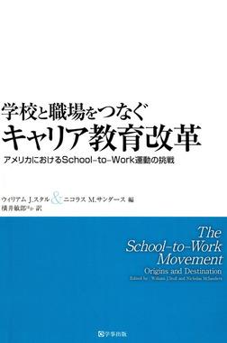 学校と職場をつなぐキャリア教育改革 : アメリカにおけるSchool-to-Work運動の挑戦-電子書籍
