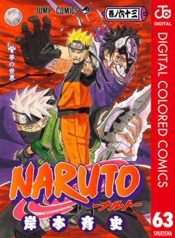 NARUTO―ナルト― カラー版 63-電子書籍