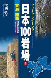 フリークライミング日本100岩場4 東海・関西 増補改訂新版