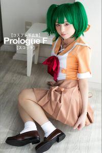 【コスプレ写真集】Prologue F【スコッチ】(QH映像)