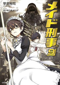 メイド刑事9-電子書籍