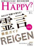 Are You Happy? (アーユーハッピー) 2020年3月号
