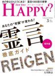 Are You Happy? (アーユーハッピー) 2020年3月号