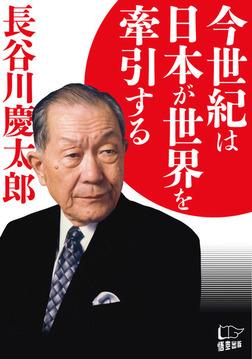 今世紀は日本が世界を牽引する-電子書籍