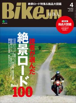 BikeJIN/培倶人 2019年4月号 Vol.194-電子書籍