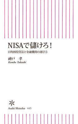 NISAで儲けろ!-電子書籍