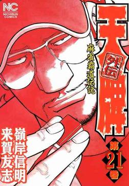 天牌外伝 21-電子書籍
