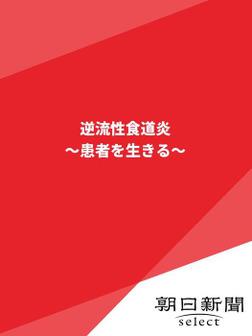 逆流性食道炎 ~患者を生きる~-電子書籍