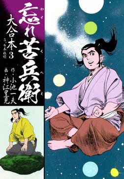 忘れ苦兵衛 大合本3-電子書籍