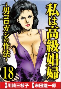 私は高級娼婦 ~男コロガシの作法~(分冊版) 【第18話】
