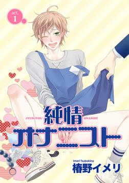 純情オナニスト act.1-電子書籍
