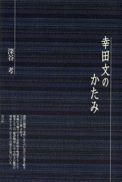 幸田文のかたみ-電子書籍