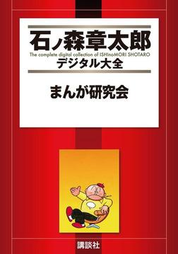 まんが研究会-電子書籍