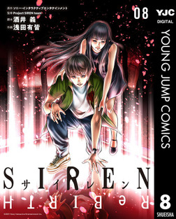 SIREN ReBIRTH 8-電子書籍