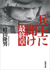 兵士に聞け 最終章(新潮文庫)-電子書籍
