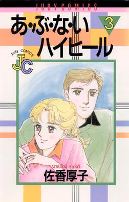 あ・ぶ・な・いハイヒール(3)-電子書籍