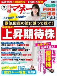 日経マネー 2021年9月号 [雑誌]