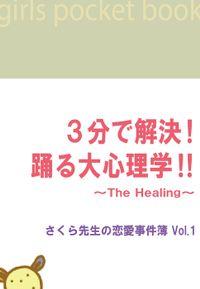 3分で解決!踊る大心理学!! ~The Healing~さくら先生の恋愛事件簿Vol.1